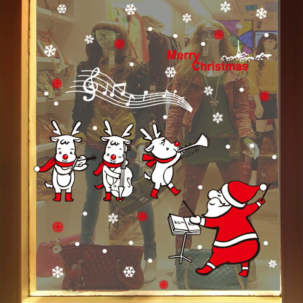 WallFree窩自在★ DIY無痕創意牆貼/壁貼 聖誕節壁貼 聖誕節裝飾 聖誕節 Christmas 聖誕老人 耶誕 JJ807 聖誕表演 45x60
