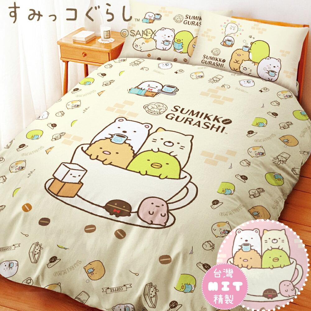 🐕[新色上市] 日本授權 角落生物系列床包組 [咖啡杯] / 被套 / 兩用被套/ 涼被 買就送角落抱枕滿額再送腳踏墊