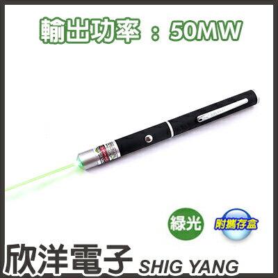 ~ 欣洋電子 ~ 綠光雷射筆 功率50mW   內附4號電池~2  0227~G~50