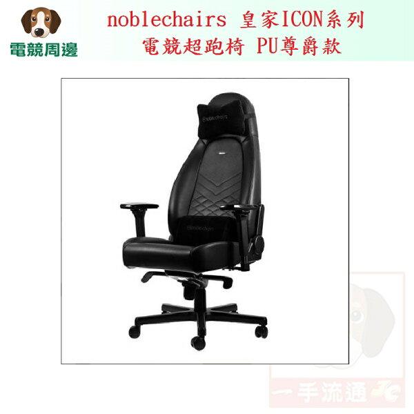 noblechairs皇家ICON系列電競超跑椅人體工學辦公室座椅PU尊爵款-黑