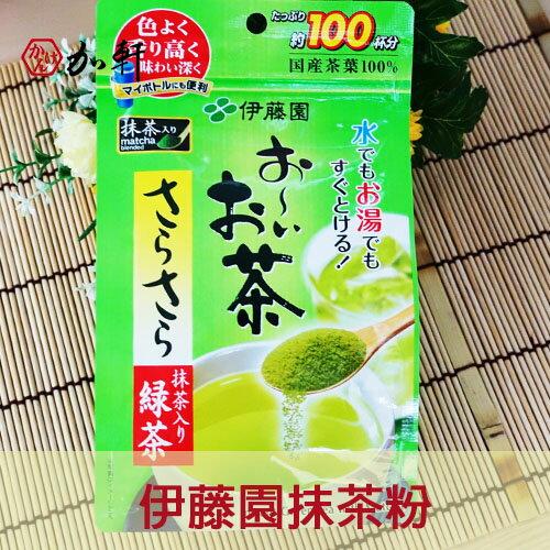 《加軒》日本伊藤園抹茶粉 無糖抹茶粉 純抹茶粉