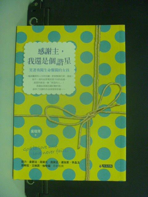 【書寶二手書T6/心靈成長_JJQ】感謝主我還是個諧星_吳瑋萍