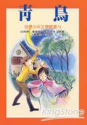 世界少年文學精選(74)青鳥