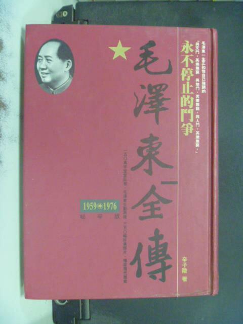 ~書寶 書T4/傳記_JKK~永不停止的鬥爭_毛澤東傳_1959^~1976_ 400_辛