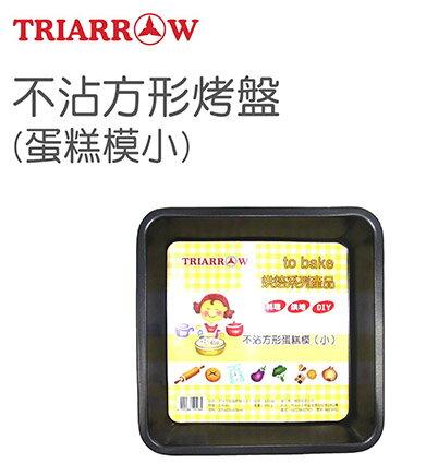 【三箭牌】不沾方形烤盤(蛋糕模)(小) 3304M