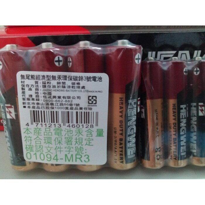 無尾熊經濟型無汞環保碳鋅電池