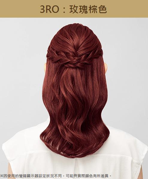 CIELO宣若 EX染髮霜【3RO】玫瑰棕色 1