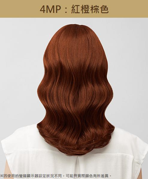 CIELO宣若 EX染髮霜【4MP】紅橙棕色 1