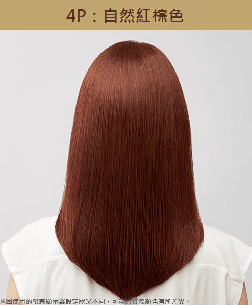 CIELO宣若 EX染髮霜【4P】自然紅棕色 1