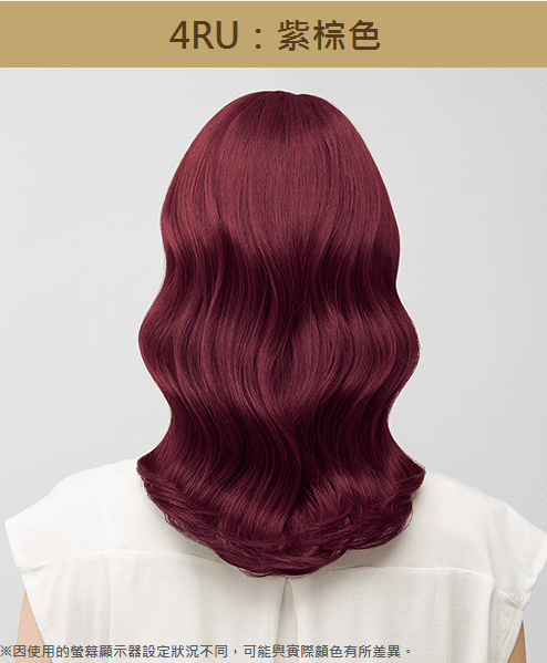 CIELO宣若 EX染髮霜【4RU】紫棕色 1