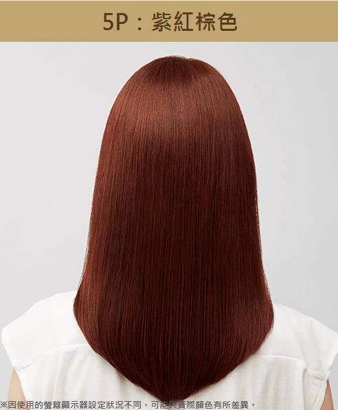 CIELO宣若 EX染髮霜【5P】紫紅棕色 1