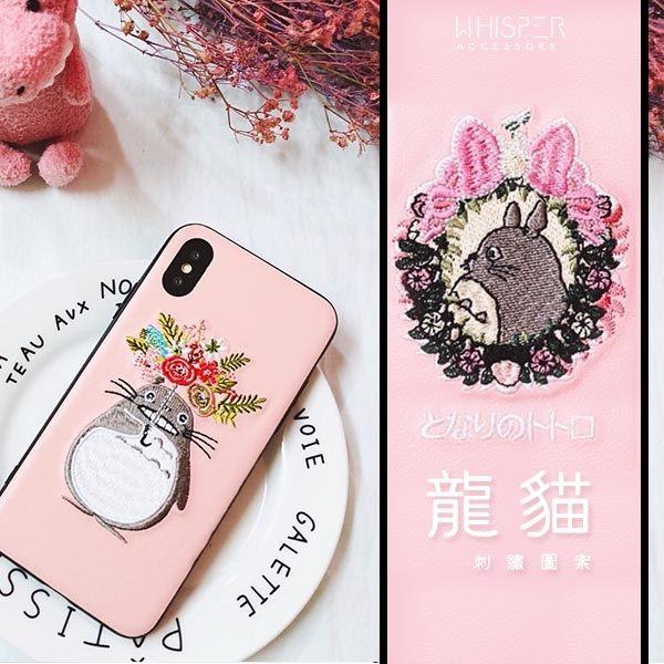 皮革紋路 龍貓刺繡手機殼 iPhone6/6S+/I7/7+/I8/I8+/X 保護套 刺繡 針織風 皮革質感