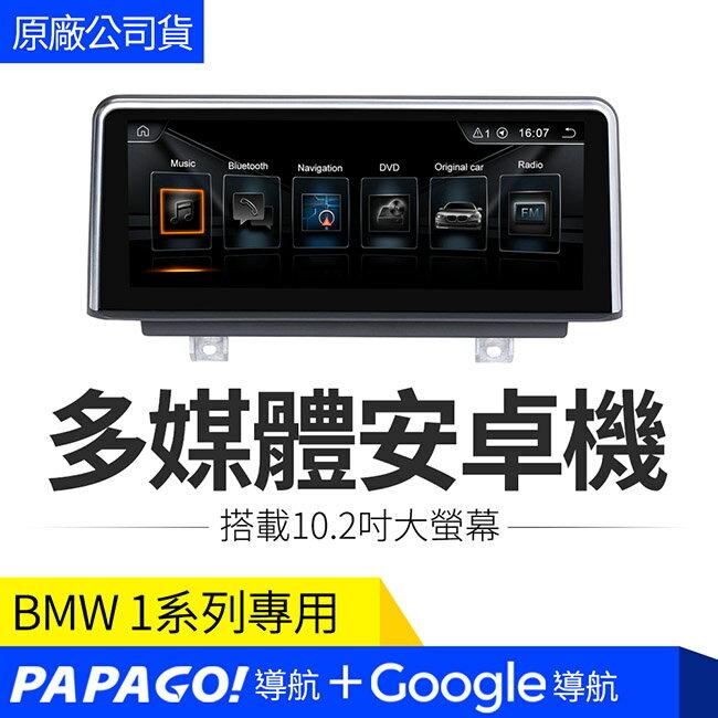 【送免費安裝】BMW 1系列 F20 F21 專車專用 10.2吋大螢幕 多媒體安卓機【禾笙科技】