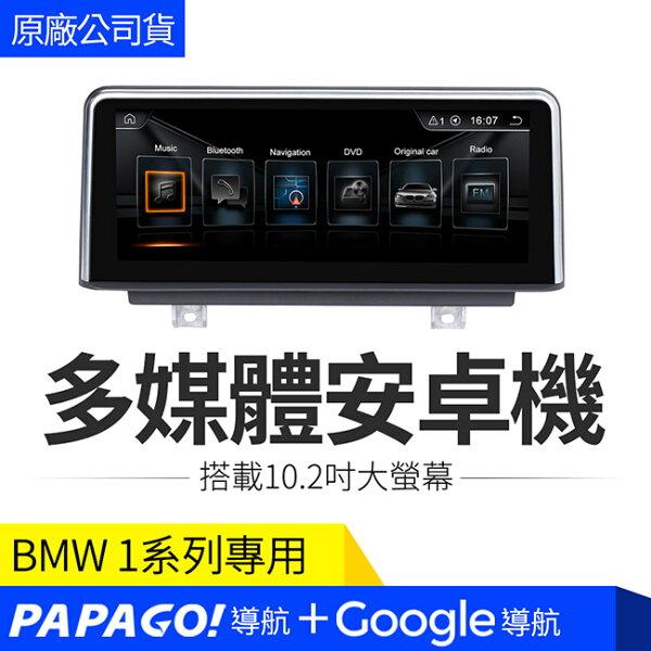 【送免費安裝】BMW1系列F20F21專車專用10.2吋大螢幕多媒體安卓機【禾笙科技】