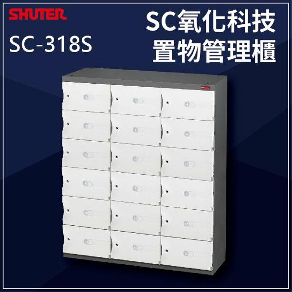 居家必備【現代簡約設計】SC-318S(臭氧科技)樹德SC置物櫃收納櫃萬用櫃鞋架事務櫃書櫃資料櫃鎖櫃員工櫃