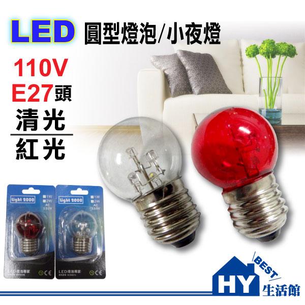 LED E27圓滿燈 LED圓型燈泡 香燭燈 神明燈 小夜燈【取代傳統5W?絲燈泡】【清光/紅光】-《HY生活館》水電材料專賣店