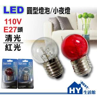 LED E27圓滿燈 LED圓型燈泡 香燭燈 神明燈 小夜燈【取代傳統5W鵭絲燈泡】【清光/紅光】-《HY生活館》水電材料專賣店