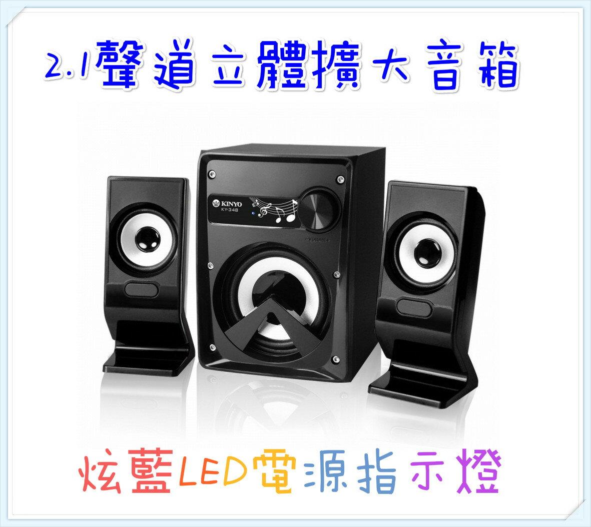 ❤含發票❤團購價❤【KINYO-2.1聲道立體擴大音箱】❤音響/喇叭/電腦/平板/筆電/手機/音樂/影片/影音❤