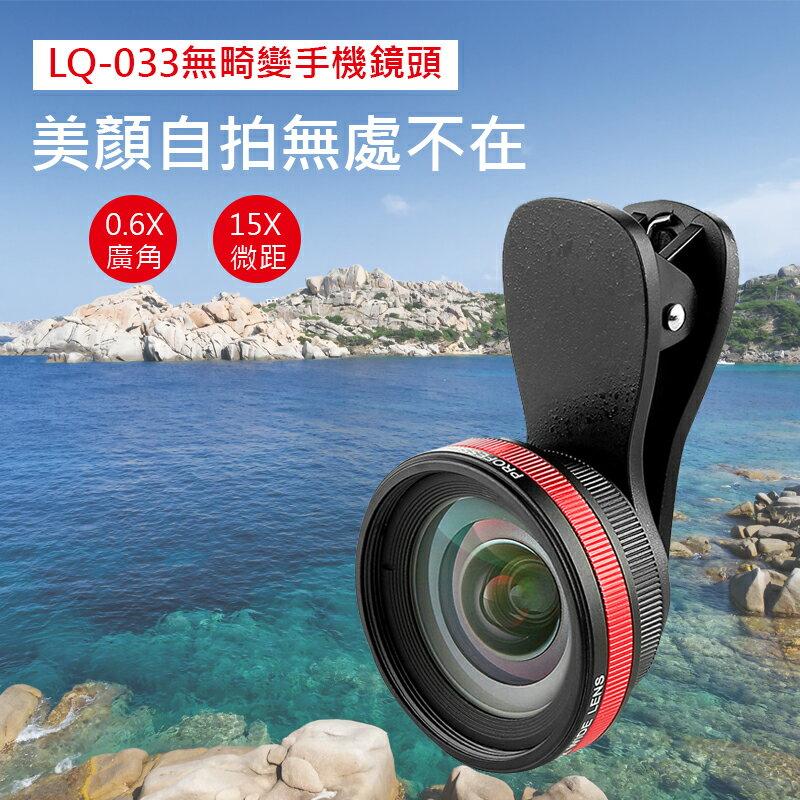 LIEQI LQ-033 廣角 0.6X + 15X 微距 手機鏡頭 不變形 自拍神器 夾式鏡頭 二合一 原廠正品