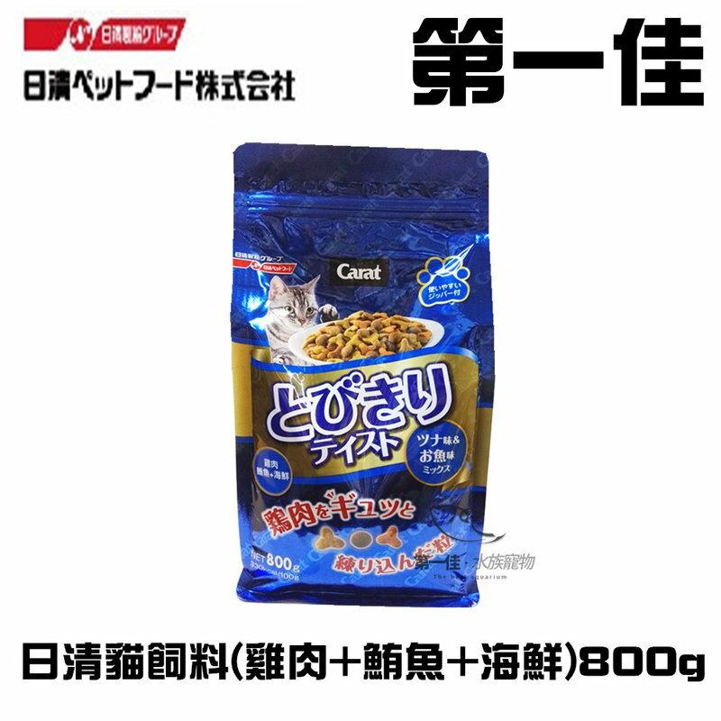 [第一佳水族寵物] 日清海陸系列貓飼料 (雞肉|鮪魚|海鮮) 800g 第一佳水族寵物嚴選