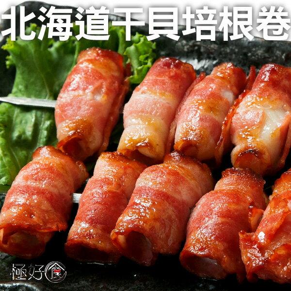 ❄極好食❄干貝培根捲-150g±5%(3支入)❄烤肉必備↘北海道干貝入餡