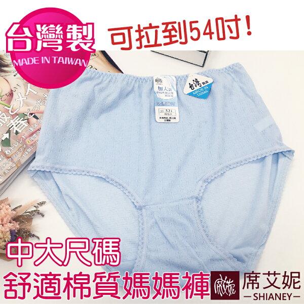 女性MIT舒適加大伸縮棉質內褲36吋~54吋腰圍適穿孕媽咪也適穿台灣製造No.521-席艾妮SHIANEY