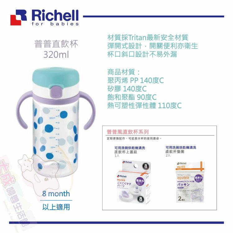 【大成婦嬰】Richell 利其爾普普風直飲杯320ML*10714 水壺 8個月以上