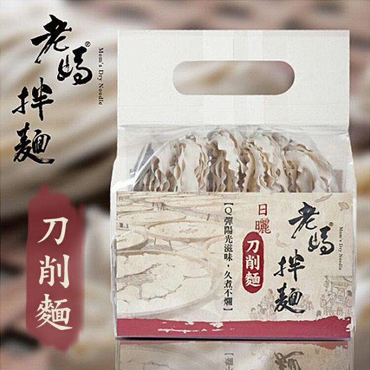 【老媽拌麵】關廟刀削麵 (288g/袋)