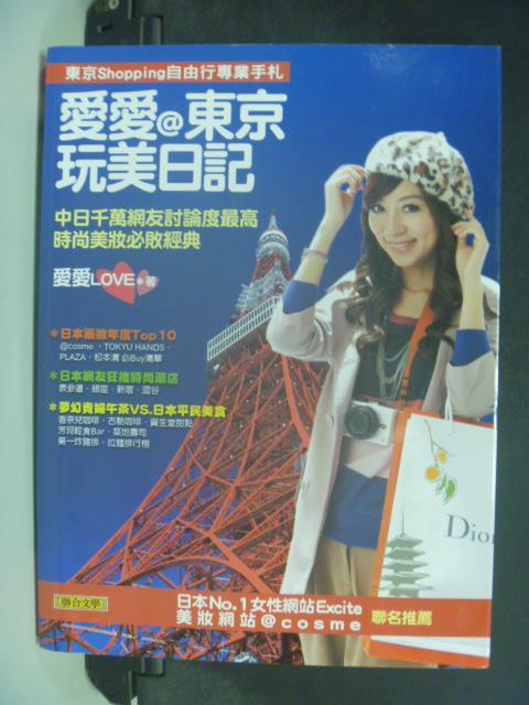 【書寶二手書T2/旅遊_QIS】愛愛東京玩美日記_愛愛Love