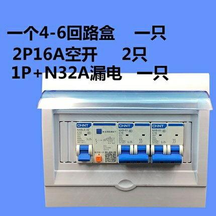 家用電箱開關 回路強電5-8配電箱塑膠明裝開關盒pz30家用空氣空開小型暗裝照明 『MY6092』
