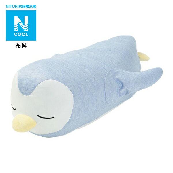 接觸涼感 企鵝抱枕