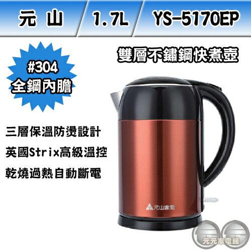 元山雙層不鏽鋼快煮壺YS-5170EP