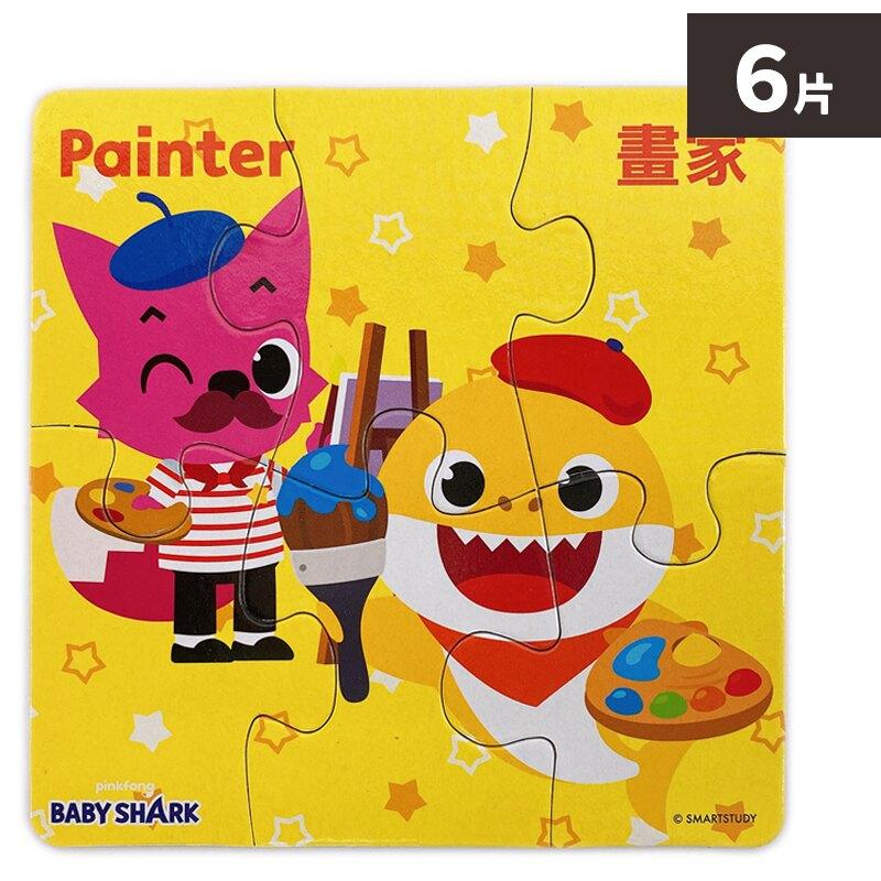 BABY SHARK 碰碰狐拼圖 6片~10片拼圖(職業篇) PUZ0915D / 一盒5款入(定150) Pinkfong 鯊魚家族 鯊魚寶寶 盒裝寶寶拼圖 正版授權 MIT製 2