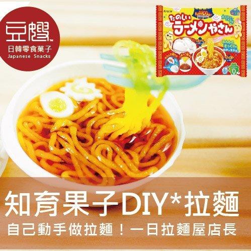 【豆嫂】日本零食 Kracie DIY 知育果子 自己動手做拉麵