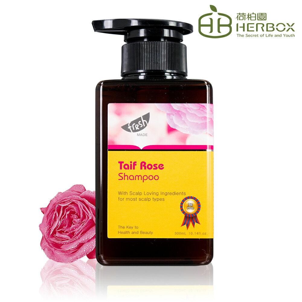 《Herbox 荷柏園》阿拉伯薔薇洗髮精 300ml【Taif Rose Shampoo】