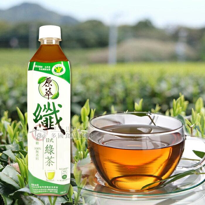 原萃纖日式綠茶580ml 飲料[TW160806]千御國際