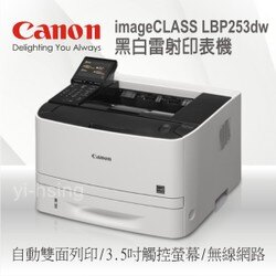 Canon imageCLASS LBP253dw 黑白雷射印表機 無線網路