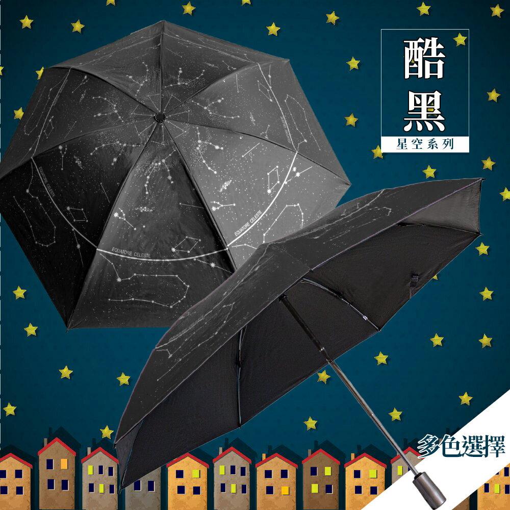 星空圖反向自動折傘-酷黑 久大傘業 反向傘 抗UV 超潑水 (12色可選)