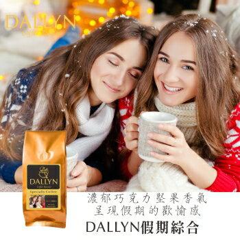 【DALLYN 】DALLYN假期綜合咖啡豆 Holiday blend coffee (250g/包)  | 多層次綜合咖啡豆 1