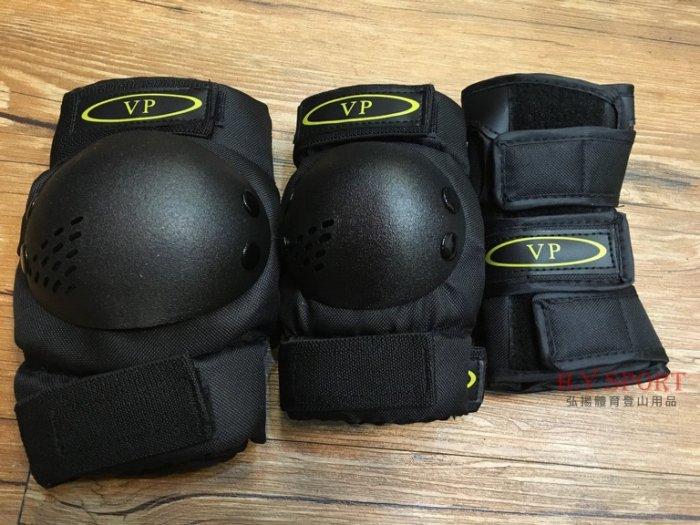 【H.Y SPORT】VP 可調式三合一護具(含護掌/護肘/護膝)一對入/粉/藍/黑 三色/直排輪/滑板單車 (紅標)