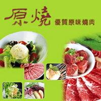 樂天售票-【原燒】 優質原味燒肉 - 全省通用券 (已含服務費)-寶貝票券