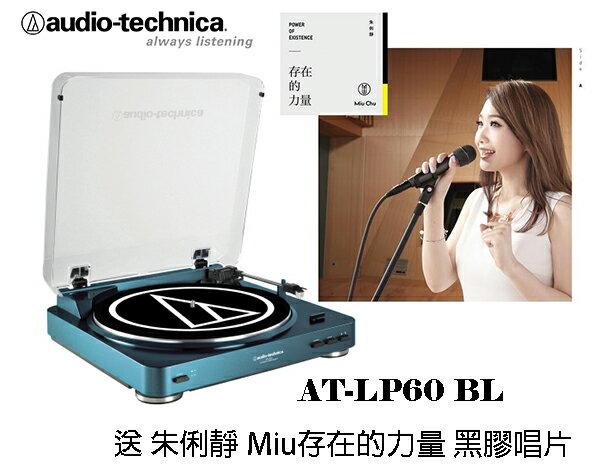 鐵三角AT-LP60 BL藍色 黑膠唱盤 送 朱俐靜 Miu存在的力量 黑膠唱片