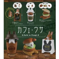 (卡司 正版現貨) EPOCH 咖啡兔兔 轉蛋 扭蛋 共6款 一套售