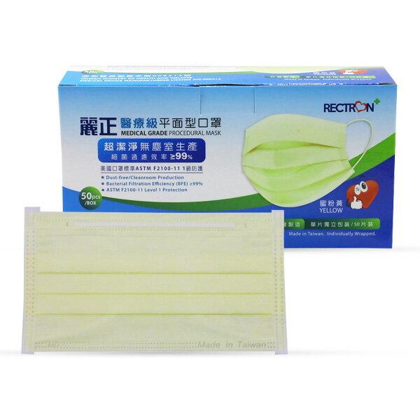 成人平面型醫用口罩(蜜粉黃)-50入 /單片包裝