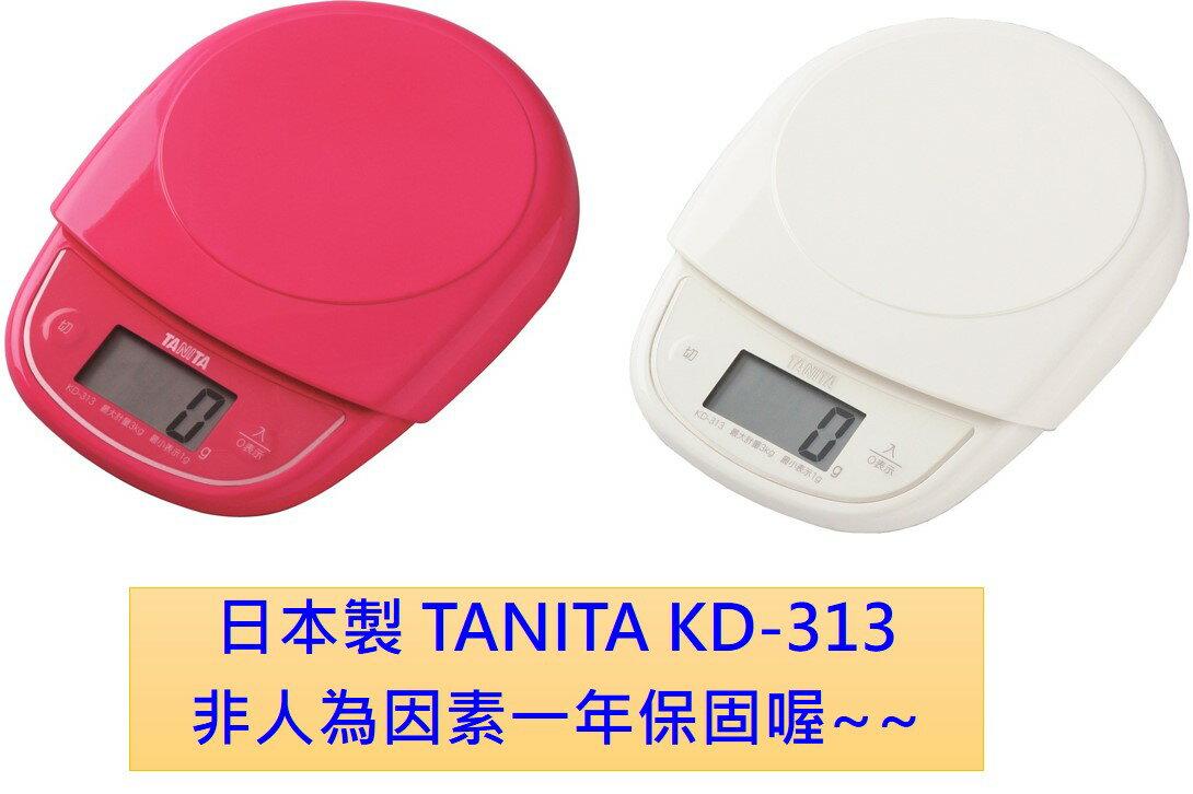 日本製  Tanita 電子廚房用秤 料理秤  KD313 KD-313   1g/3kg (一年保固喔!!)