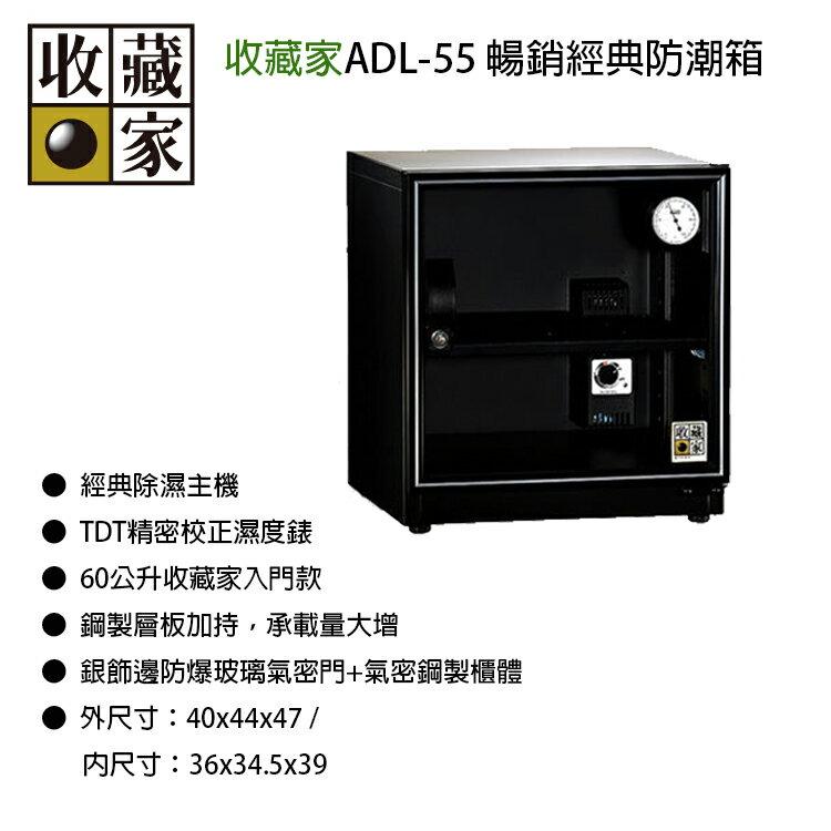 [喬傑數位]ADL-55 暢銷經典防潮箱