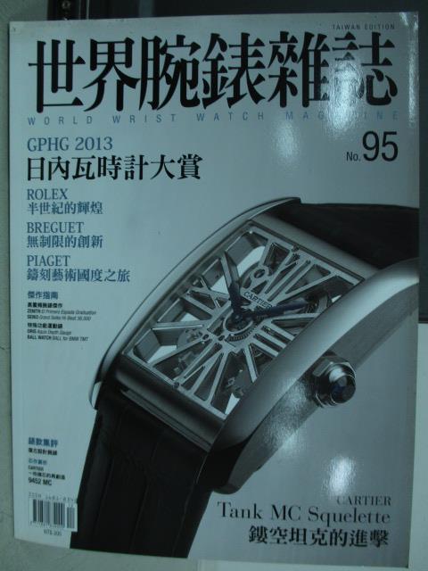 【書寶二手書T8/收藏_YDA】世界腕錶雜誌_95期_日內瓦時計大賞等