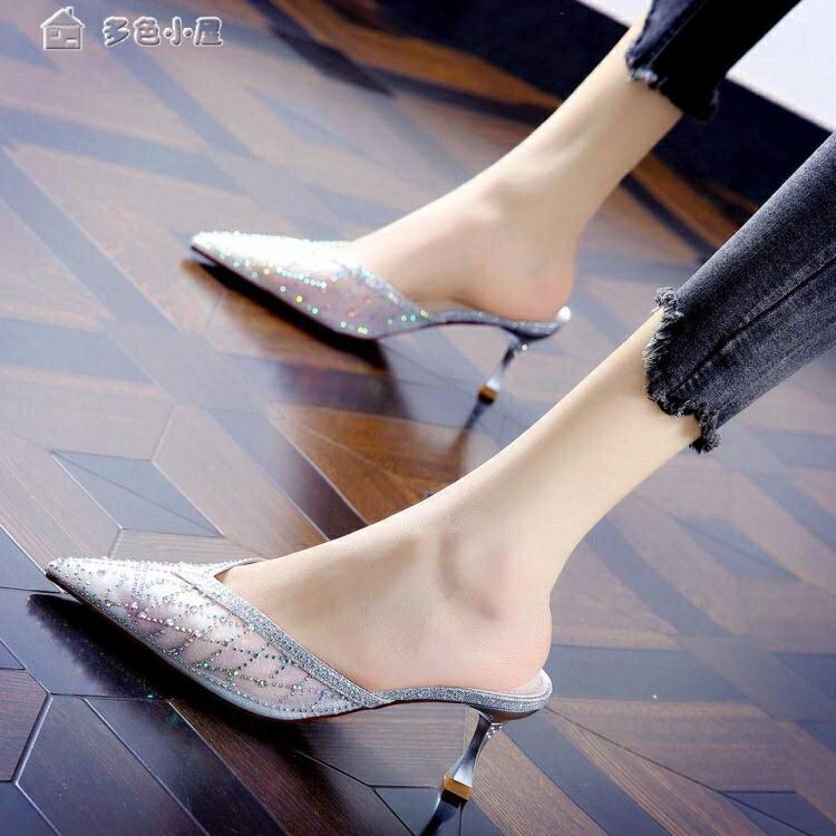 涼拖鞋歐美網紗透氣性感水鑽包頭涼拖夏季金屬尖頭細跟中跟鞋女半拖鞋 果果輕時尚