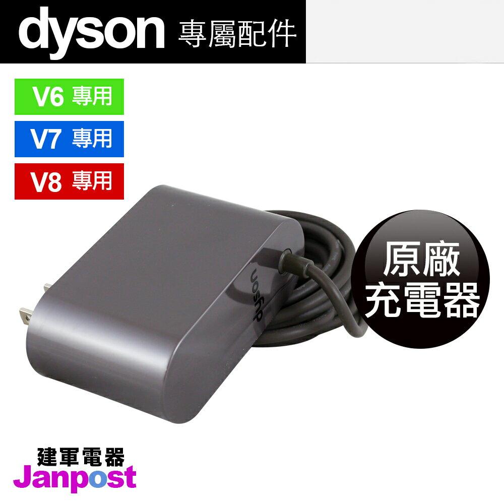 最高回饋10%[全店97折]【建軍電器】Dyson 原廠充電器 For DC62 DC61 DC58 DC74 SV03 SV09 V11 V10 V8 V7 V6