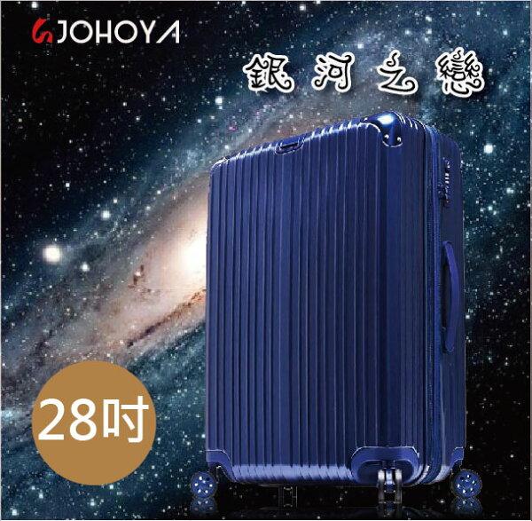 【JOHOYA禾雅】銀河之戀系列28吋ABSPC拉鍊行李箱-藍色